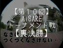 【第10回】ニコニコ愛されトーナメント裏決勝 エントリー動画(偽