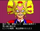 天外魔境Ⅱ-卍MARU-を実況プレイ part7