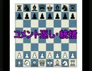 【チェス総合】 コメント返し・統括