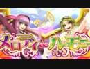 【GUMI & ゆかり】メロディ&ハーモニー【オリジナルPV】