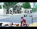 【日和MAD】メルブラマンガ日和『死んだ私は真夏の雪にほえる』