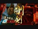 【戦国大戦】島津の剣に二の太刀は…その33【47国】