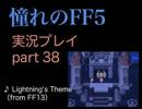 【実況】憧れのFF5を、大人になった今やってみる part38
