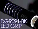 【ナイトライドを華やかに】LEDグリップ DGR091-BK