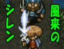 【風来のシレン】敵は地上最強の番犬隊!泥棒神実況part1【八獣神縛り】