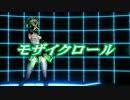 【MMD】モザイクロール【バージョンアップモデル配布】