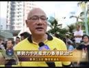 香港行政長官 林慧思先生の処分ほのめかす