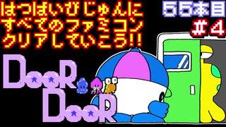【ドアドア】発売日順に全てのファミコン
