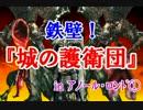 【城の護衛団】ダークソウル 究極のドM縛り【アノロン①】Part15