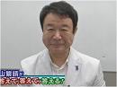 【青山繁晴】日本の特殊部隊、父子の絆、志が支える小さな希望[桜H25/9/6]