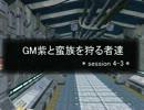 【東方卓遊戯】GM紫と蛮族を狩る者達 session4-3