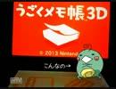 【3DS】うごくメモ帳3Dを使って透過PNG立ち絵を作成する方法