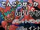 【ポケモンBW2】試行錯誤のシングルレートPart1【先制技】