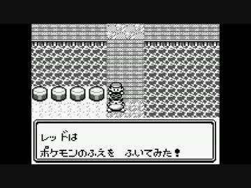 プレイ動画】ポケットモンスター 赤 Part13【ポケモン】 - ニコニコ動画