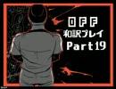 【字幕翻訳】今海外で話題のフリーゲーム「OFF」を和訳プレイ Part19