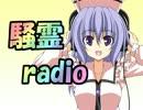 騒霊radio2