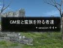 【東方卓遊戯】GM紫と蛮族を狩る者達 session4-4