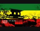 【GUMI、鏡音リン】 ザイオン・ザ・ガイオン 【オリジナル曲】
