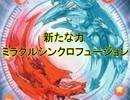 遊戯王5DC's 2話『新たな力 ミラクルシンクロフュージョン』 前編