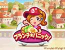 【ゆっくり】ブランチ☆パニック PVその2【いそいで!】