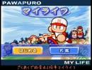 【パワプロ12決】ごくあくで総変42投手マイライフ【字幕プレイ】Part1