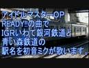 初音ミクがアイマスOPで盛岡から青森までの駅名を歌います。