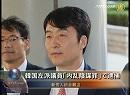 【新唐人】韓国左派議員「内乱陰謀罪」で