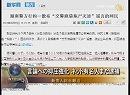 【新唐人】言論への抑圧強化 ネット有名人また逮捕