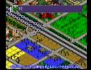 【ゆっくり実況】お気楽ヒロインと適当な都市開発Part02【シムシティ2000】