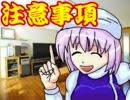 【ゆっくり実況】人妻レティさん達と桃鉄しよう!01【東方】