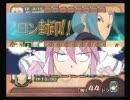 テイルズ オブ ファンダム Vol.2 ドンジャラ・ユアン編
