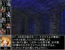【東方卓遊戯】 お嬢と五人の奇人達 3-11