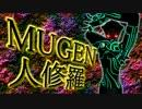 【MUGENキャラ作成】 MUGEN受胎 PART 16