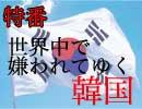 【無料】世界中で嫌われてゆく韓国(1/4)