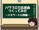 【パス公開】パワプロでラブライブ!ブルーレイ特典CD【応援曲】 thumbnail