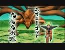 【NARUTO】 尾獣数え唄だってはよ!+ オマケ