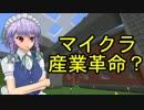 【Minecraft】箱ダイアル 第43回【ゆっくり実況】