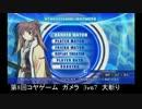 【コヤゲーム】アクアパッツァ10先【ガメラvs大斬り】Part2