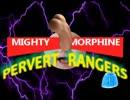 【スーパー変態】 Mighty Morphine Perver