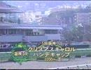 2000年 クリスマスキャロルハンデ 本馬場入場