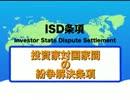 TPPの「ISD条項」が与える影響とは