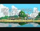 ぼくのなつやすみ4 BGM集 1/2