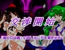 【交渉】 VS東風谷早苗