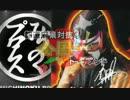 【MUGEN】都道府県対抗!全国一トーナメントpart32