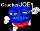 【昔つくった】CrackerJOE【クソゲー】