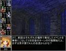 【東方卓遊戯】 お嬢と五人の奇人達 3-12 【サタスペ】