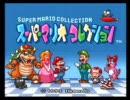 スーパーマリオブラザーズ3 実況プレイ その1