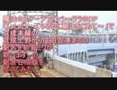 【駅舎合成版】魔法のステージファンシーララのOPで京成本線の駅名歌う