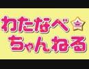 【カオ(゚∀゚)スペ】わたなべ☆ちゃんねる【3-EX】