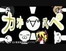 【サタスペ】カオ(゚∀゚)スペ4-2【ゆっくりTRPG】